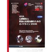 AHA心肺蘇生と救急心血管治療のためのガイドライン 日本語版〈2005〉