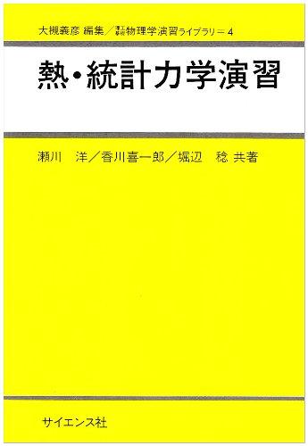 熱・統計力学演習 (理工基礎物理学演習ライブラリ (4))