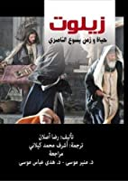 Zealot: The Life and Times of Jesus of Nazareth (Arabic Edition) [並行輸入品]