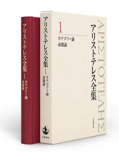 カテゴリー論 命題論 (新版 アリストテレス全集 第1巻)の詳細を見る