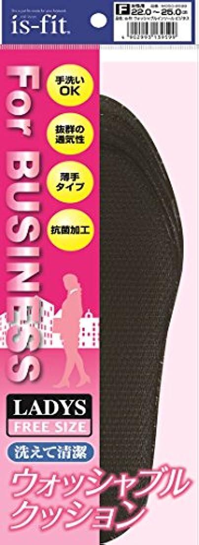 季節地図薬剤師is-fit(イズフィット) ウォッシャブルインソール ビジネス 女性用 ブラック