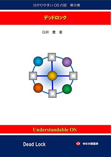 分かりやすいOSの話 第9巻: デッドロックの詳細を見る