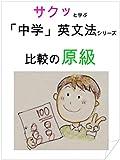 サクッと学ぶ・中学英文法シリーズ 比較の「原級」 サクッと学ぶ中学英文法シリーズ