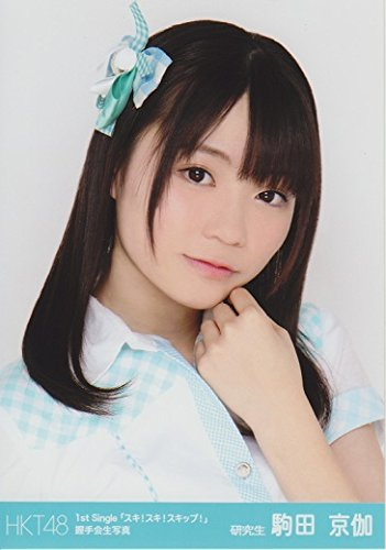 HKT48公式生写真 1st Single 「スキ!スキ!スキップ!」握手会生写真 【駒田京伽】