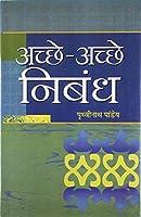 Achchhe - Achchhe Nibandh (Hindi Edition) [並行輸入品]