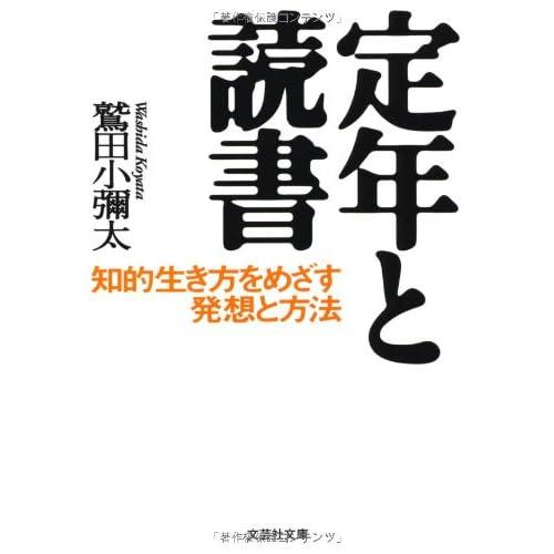【文庫】 定年と読書 知的生き方をめざす発想と方法 (文芸社文庫)