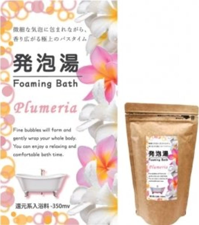 ずんぐりした本物の努力する発泡湯(はっぽうとう) Foaming Bath Plumeria プルメリア お徳用15回分
