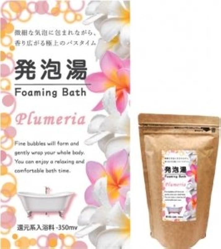 ウナギ表現失う発泡湯(はっぽうとう) Foaming Bath Plumeria プルメリア お徳用15回分