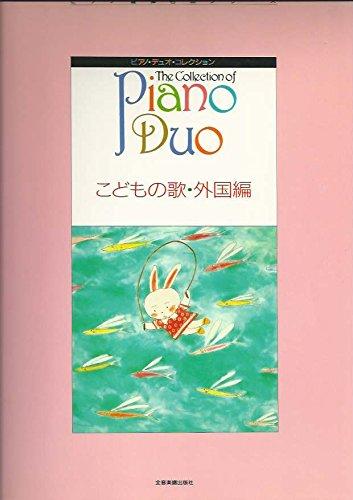 ピアノデュオコレクション こどもの歌(外国編)