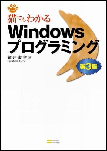 猫でもわかるWindowsプログラミング 第3版 (猫でもわかるプログラミングシリーズ)の詳細を見る