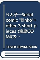 """りん子―Serial comic """"Rinko""""+other 3 short pieces (宝島COMICS) 単行本"""