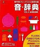 音・辞典(ダウンロード版) VOL.6 必須生活音 [ダウンロード]