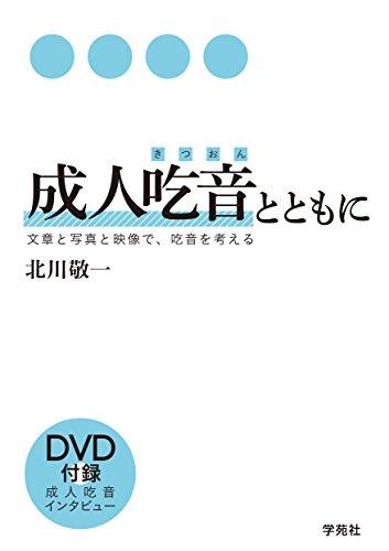 成人吃音とともに:文章と写真と映像で、吃音を考える(DVD付録)