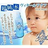 超純水化粧水 ヴィタールアクア200ml
