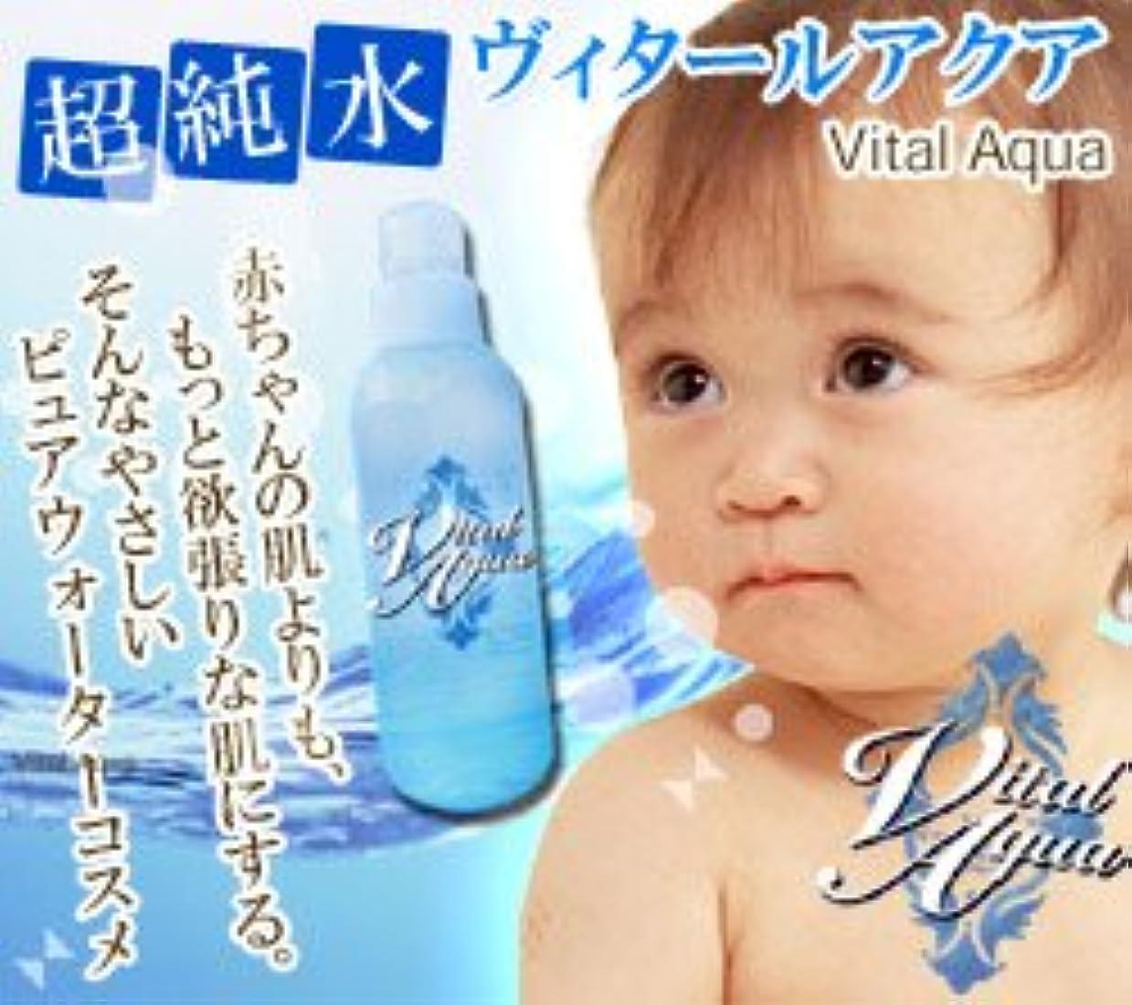 一般的な不屈スクリュー超純水化粧水 ヴィタールアクア200ml