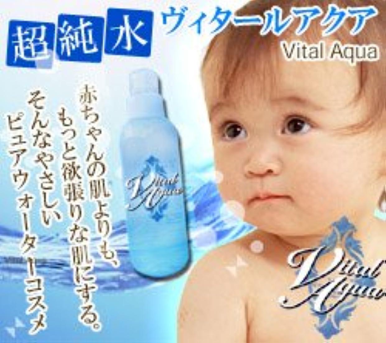 乱用現像入学する超純水化粧水 ヴィタールアクア200ml