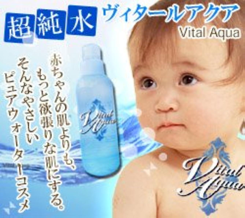 タンパク質帰する下に超純水化粧水 ヴィタールアクア200ml