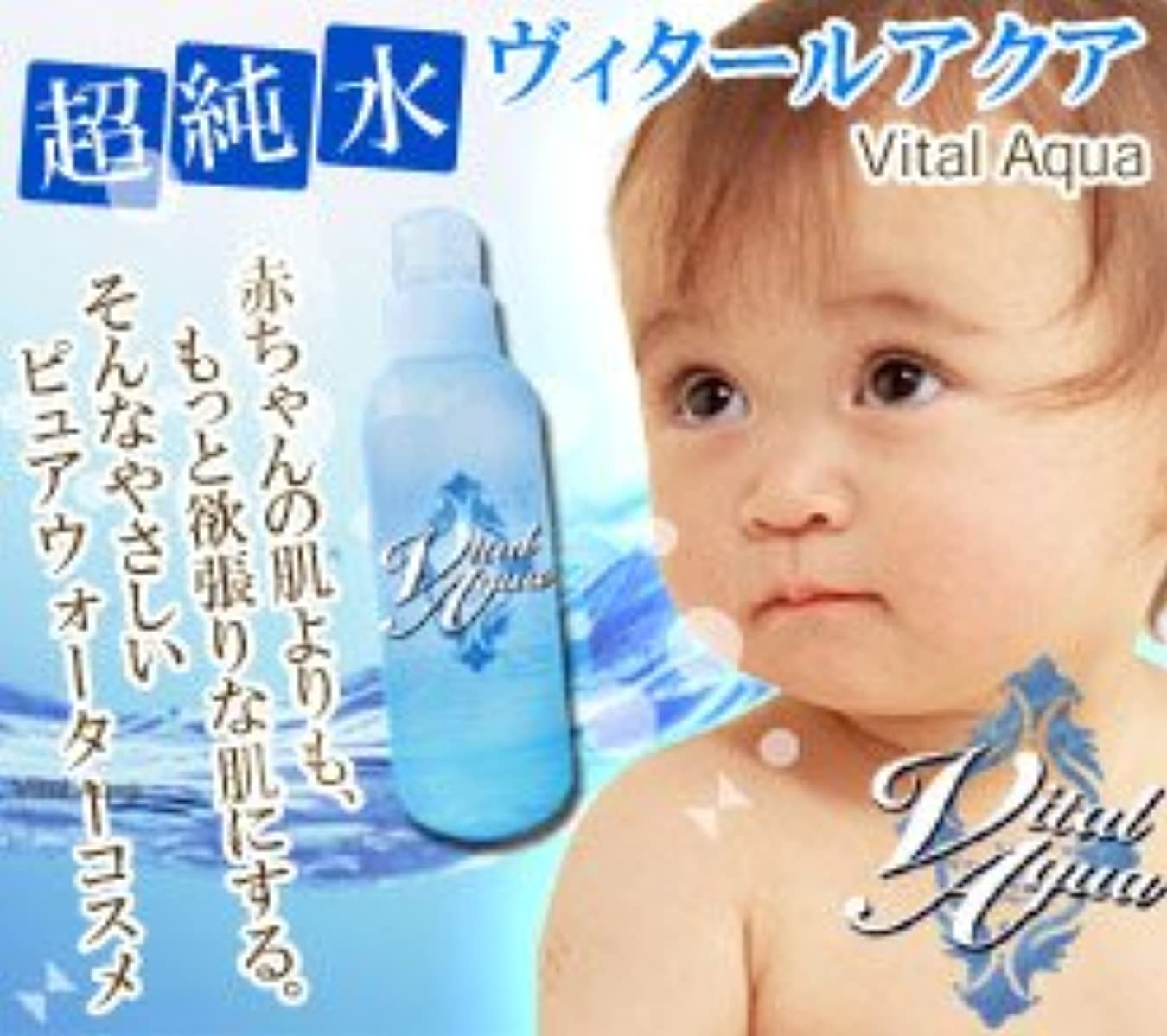 ハグ出版事業超純水化粧水 ヴィタールアクア200ml