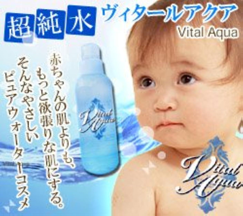 趣味遡る作物超純水化粧水 ヴィタールアクア200ml