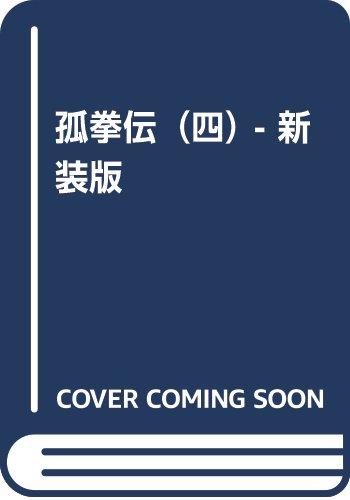 [画像:孤拳伝(四) - 新装版 (中公文庫)]