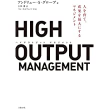 HIGH OUTPUT MANAGEMENT