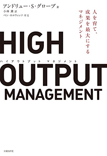 HIGH OUTPUT MANAGEMENTの書影