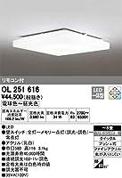 ODELIC(オーデリック) LEDシーリングライト リモコン付【~8畳】 OL251616