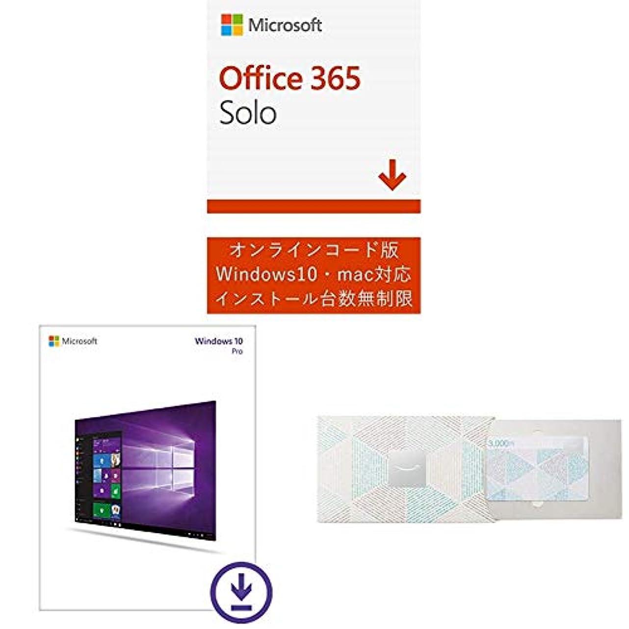 借りるメロンインゲンMicrosoft Office 365 Solo +Microsoft Windows 10 Pro (Amazonギフト券3000円付き)