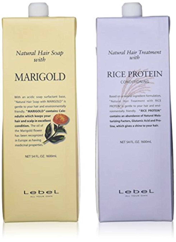 わずかな消費者美容師Lebel ルベル ナチュラル ヘアソープ MGマリーゴールド1600ml  トリート RP ライスプロテイン 1600ml セット