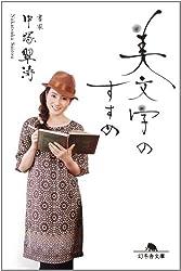 美文字のすすめ (幻冬舎文庫)