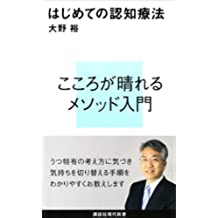 はじめての認知療法 (講談社現代新書)