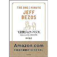 1分間ジェフ・ベゾス Amazon.comを創った男の77の原則 (1分間人物シリーズ)