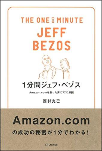 1分間ジェフ・ベゾス Amazon.comを創った男の77の原則 (1分間人物シリーズ)の詳細を見る