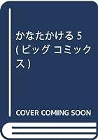 かなたかける 第05巻