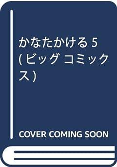 かなたかけるの最新刊
