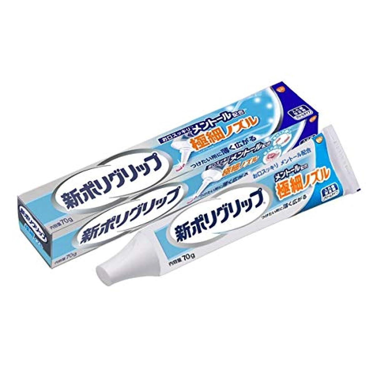 胴体好きであるマーク部分?総入れ歯安定剤 新ポリグリップ極細ノズル メントール 70g