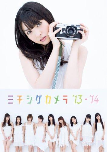 モーニング娘。`14 写真集 『 ミチシゲカメラ '13-'14 』