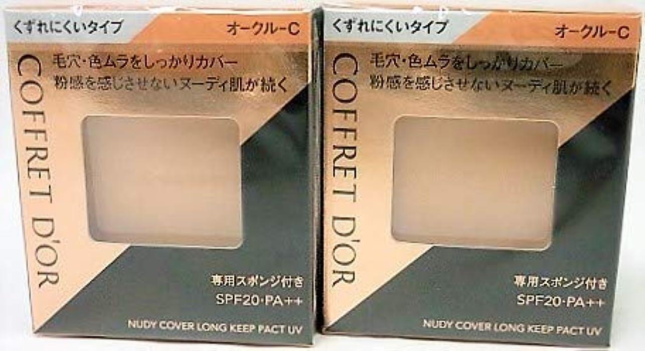 薄暗い豊富なエクステントカネボウ カネボウ コフレドール ヌーディカバー ロングキープパクトUV オークル-C