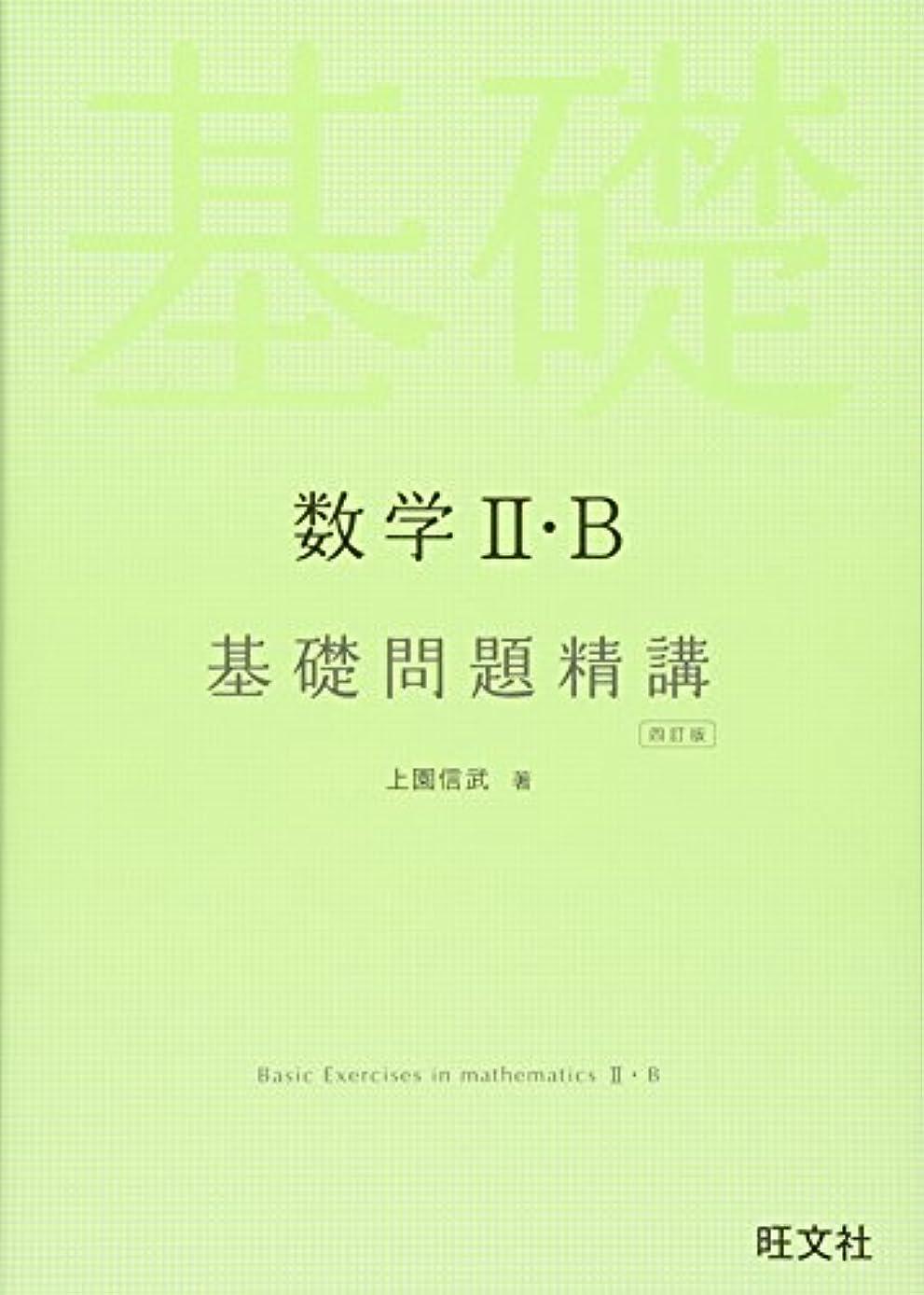 バラエティ候補者推測数学II?B 基礎問題精講 四訂版