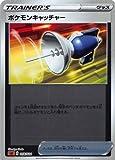 ポケモンカードゲーム 【キラ仕様】【茶】PK-SA-018 ポケモンキャッチャー