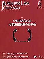 Business Law Journal 2019年 06 月号 [雑誌]