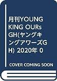 月刊YOUNGKING OURs GH(ヤングキングアワーズGH) 2020年 02 月号 [雑誌]