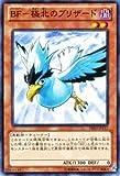 遊戯王カード 【BF-極北のブリザード】 DE03-JP117-N ≪デュエリストエディション3 収録カード≫