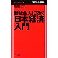 新社会人に効く日本経済入門 (毎日ビジネスブックス)