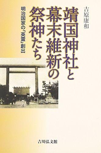 靖国神社と幕末維新の祭神たち: 明治国家の「英霊」創出の詳細を見る