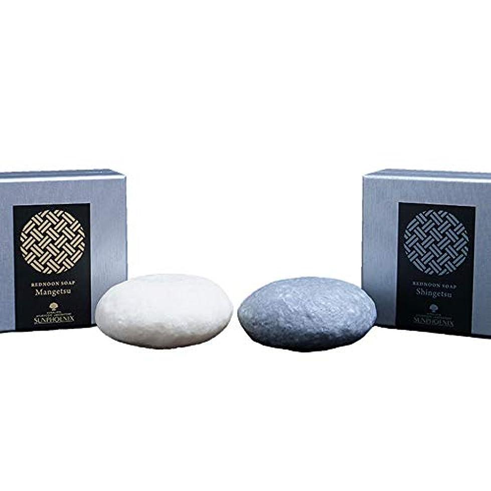 グリース困難川【REDNOON SOAP】レッドヌーン ソープ 満月?新月