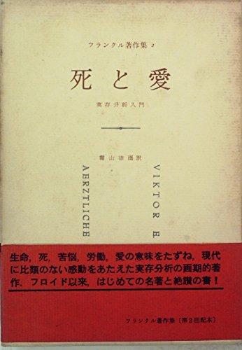 死と愛―実存分析入門 (1957年)