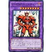 遊戯王カード 【 V・HERO トリニティー 】 ウルトラレア VE01-JP003 〈 Vジャンプエディション 〉