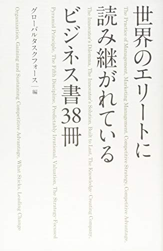 世界のエリートに読み継がれているビジネス書38冊