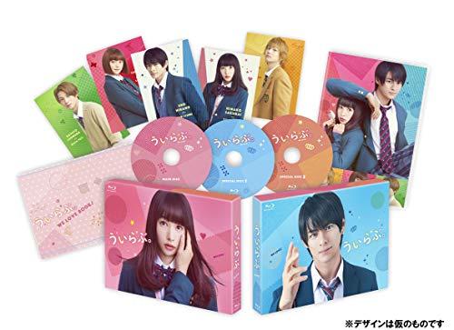 【Amazon.co.jp限定】ういらぶ。  豪華版(オリジナルステッカー(赤)付) [Blu-ray]